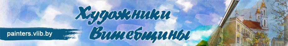 Художники Витебщины
