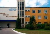 Аршанскі раён. ААТ «Оршабудматэрыялы»