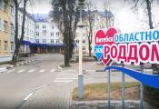 УАЗ «Віцебскі абласны клінічны радзільны дом». Фотаздымак з сайта http://vitvesti.by