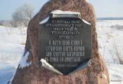 Фрагмент летапіснага запісу пра заснаванне храма на памятным знаку. Фотаздымак з сайта http://www.fotobel.by