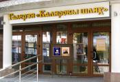 Выставачная галерэя «Каляровы шлях». Аршанскі раён, г. Орша. Фотаздымак з сайта http://art-com.by