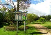 Верхнядзвінскі дэндрапарк. Верхнядзвінскі раён. Фотаздымак з сайта: http://vitebsk.greenbelarus.info